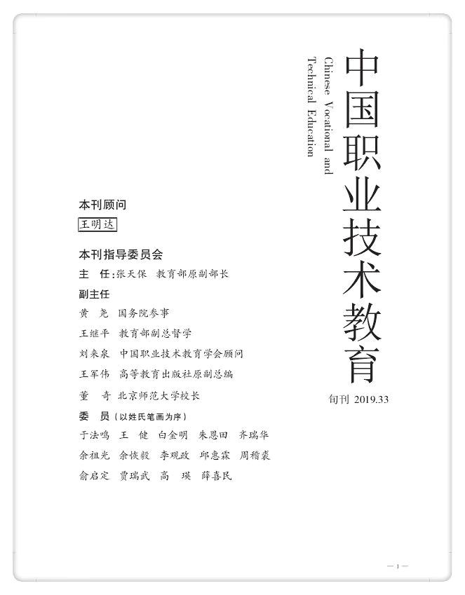 """中国就业问题论文_""""职业教育扶贫的国际经验与中国路径研究""""阶段性研究成果 ..."""